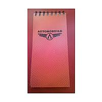 Automobuild Logo - Journal Books
